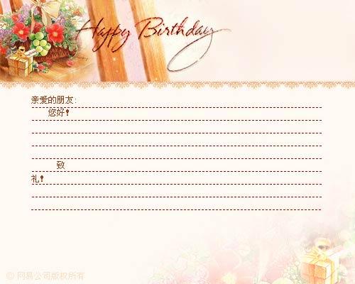 幼儿园生日信纸