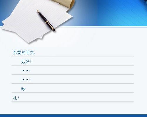 适用于公司信纸,商务信纸;